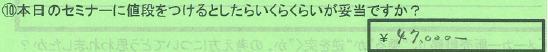 【値段】埼玉県さいたま市橋本学さん