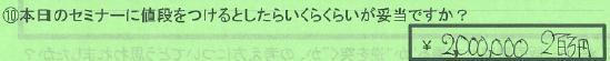 【値段】杉並区徳永孝さん