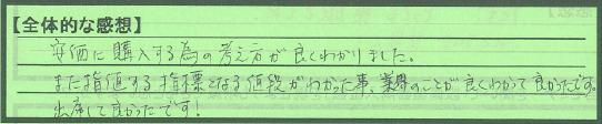 【全体感想】群馬県吾妻群杉浦龍之介さん