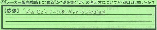 【逆を突く】名古屋市長谷川誠さん