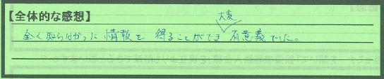 【全体感想】神奈川県横浜市河原進さん