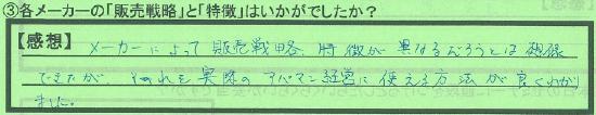 【販売戦略と特徴】横浜市河原進さん