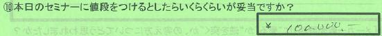 【値段】埼玉県上尾市早川隆さん