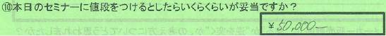 【値段】東京都大田区針谷英一さん