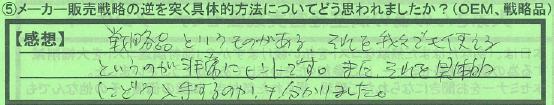【逆を突く方法は?】調布市直塚俊介さん