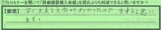 【削減できるか?】茨城県取手市MHさん