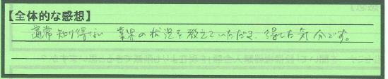 【全体感想】群馬県高崎市U.Tさん