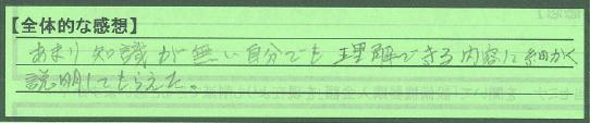 【全体感想】東京都中野区小幡正夫さん