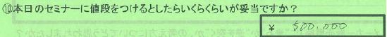 【値段】群馬県高崎市U.Tさん