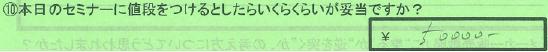 【値段】東京都中野区小幡正夫さん