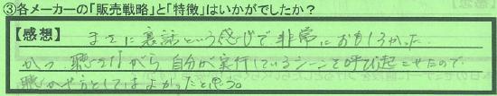 【販売戦略と特徴】横浜市三浦秀樹さん