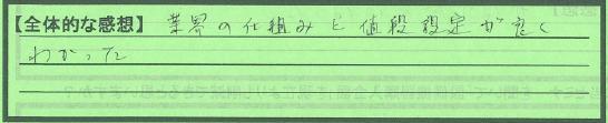 【全体感想】神奈川県横浜市TMさん