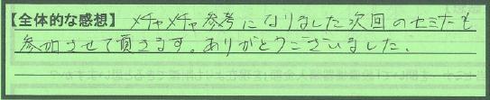 【全体感想】福岡県福岡市FSさん