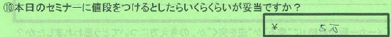【値段】神奈川県相模原市堀遵さん