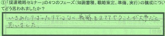 【フェーズ構成】福岡市FSさん
