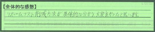 【全体感想】東京都大田区針谷英一さん