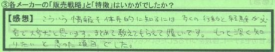 【販売戦略と特徴】 高座郡中村紀明さん