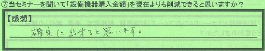 【削減できるか?】埼玉県上尾市早川隆さん