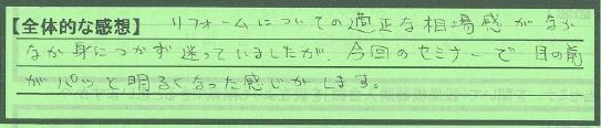 【全体感想】神奈川県高座郡中村紀明さん