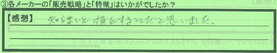 【販売戦略と特徴】中野区小幡正夫さん