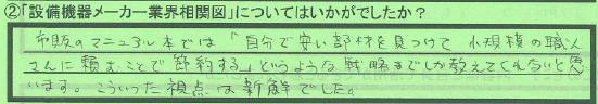 【業界相関図】高座郡中村紀明さん