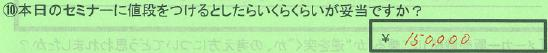 【値段】千葉県柏市竹越優さん
