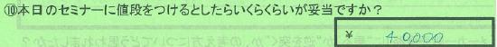 【値段】神奈川県横浜市河原進さん