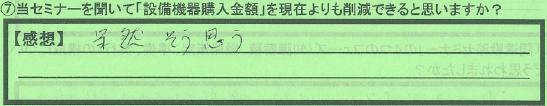 【削減できるか?】神奈川県横浜市TMさん