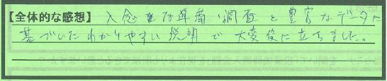 【全体感想】東京都世田谷区菅田博文さん