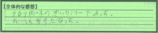 【全体感想】東京都日野市IHさん