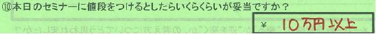 【値段】群馬県吾妻群杉浦龍之介さん