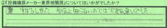 【業界相関図】杉並区徳永孝さん