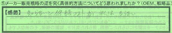 【逆を突く方法は?】中野区小幡正夫さん
