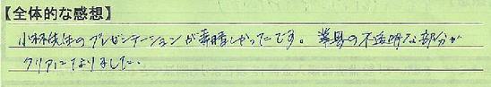 00_埼玉県春日部市両角