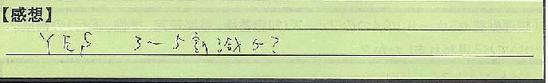 07_茨城県つくば市YKさん