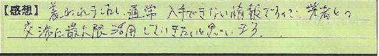 06_東京都大田区山本さん