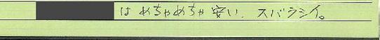 06_山形県東根市ORさん
