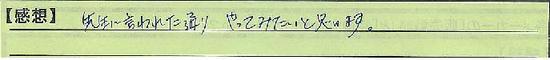 09_埼玉県春日部市両角さん