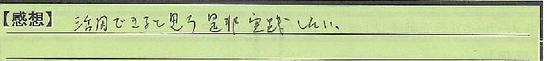 09_埼玉県さいたま市橋本さん