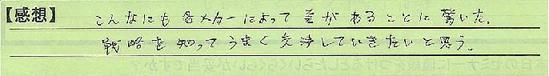 03_千葉県柏市竹越さん
