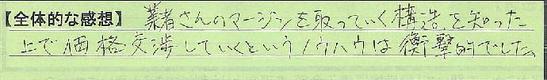 00_東京都国立市TY