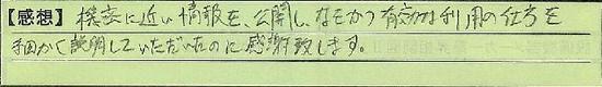 08_埼玉県さいたま市武田さん