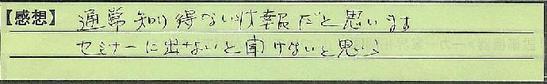 08_埼玉県上尾市HTさん
