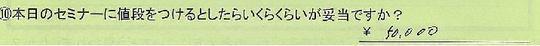 10_愛知県名古屋市匿名