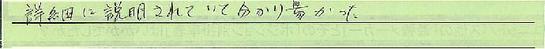 01_埼玉県上尾市HTさん