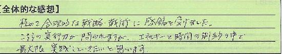 00_東京都世田谷区匿名