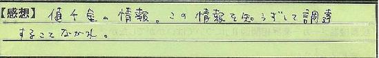 08_東京都中央区井戸さん