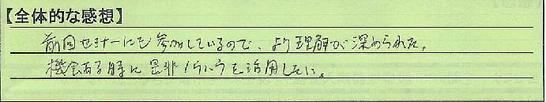 00_埼玉県さいたま市橋本