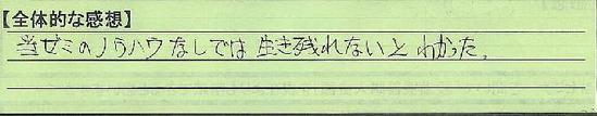 00_東京都杉並区徳永