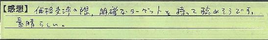 06_東京都中央区井戸さん